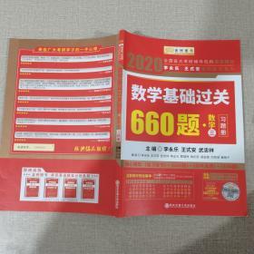 2020数学基础过关660题(数学3) 习题册