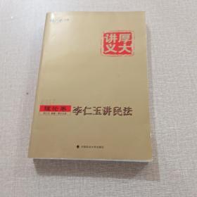 厚大司考2017国家司法考试厚大讲义理论卷 李仁玉讲民法              .