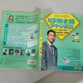 跟李阳老师学中学英语 高一 上