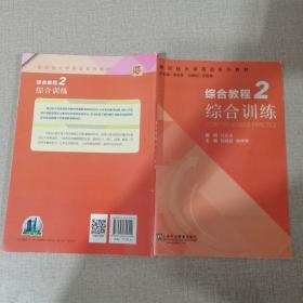综合教程(2) 综合训练/新目标大学英语系列教材.