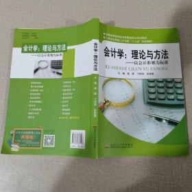 会计学 : 理论与方法