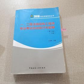 一二级注册结构工程师专业考试应试技巧与题解(下册 10版)/2018执业资格考试丛书