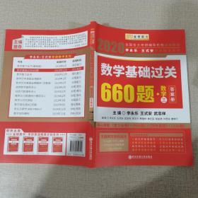 2020数学基础过关660题(数学3) 答案册