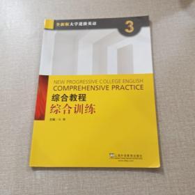 综合教程 综合训练3(全新版大学进阶英语)              .