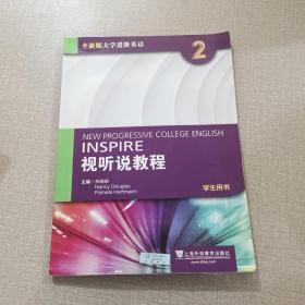 全新版大学进阶英语:视听说教程2(学生用书 附光盘)  ..