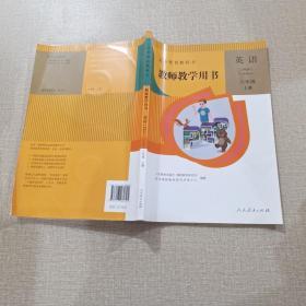 义务教育教科书教师教学用书. 英语 : PEP. 六年级. 上册