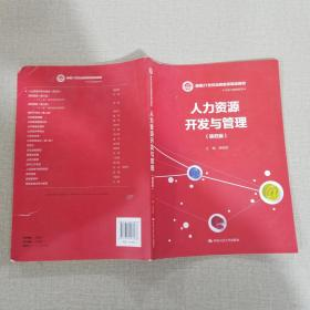 人力资源开发与管理(第四版)(新编21世纪远程教育精品教材·经济与管理系列)