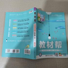 教材帮:初中语文 九年级上册