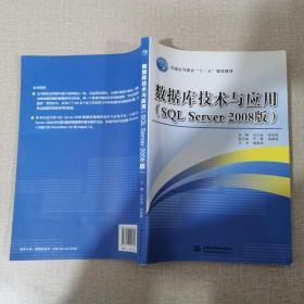 """数据库技术与应用(SQL Server 2008版)/普通高等教育""""十二五""""规划教材"""