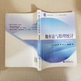 概率论与数理统计:第四版