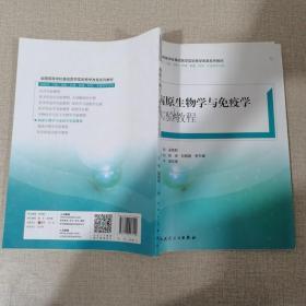 病原生物学与免疫学实验教程.
