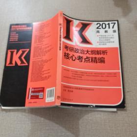 2017考研政治大纲解析核心考点精编