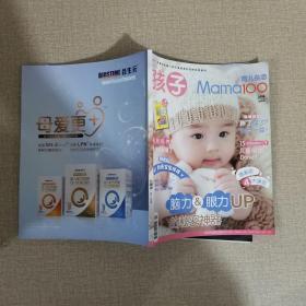 育儿杂志 Mama100 2018 12月刊