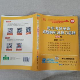 历年考研英语真题解析及复习思路(精编版)(2015-2019)