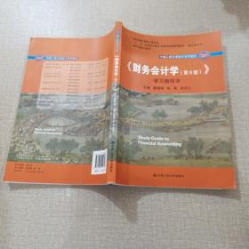 财务会计学第9版