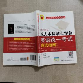 北京地区成人本科学士学位英语统一考试应试指南(第三版)