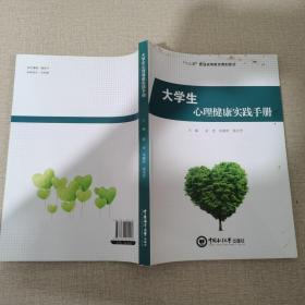 大学生心理健康实践手册