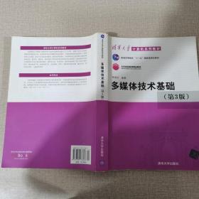 多媒体技术基础(第3版)