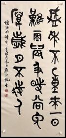 中国书法家协会会员,山西书法家协会顾问【水既生】篆书