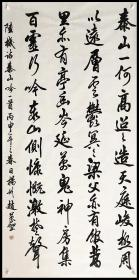 中国书法家协会会员,高邮市书法家协会副主席【赵万和】书法