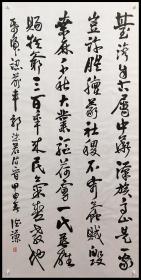 福建省书法家协会常务理事、泉州市书法家协会副主席【李德谦】书法