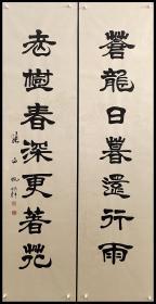 中国书法家协会第一届常务理事、北京市书法家协会副主席【张西帆】隶书对联