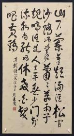 贵州省书法家协会副主席【周秉声】书法