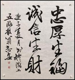 【王志安】书法