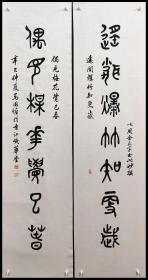 中国古文字研究会理事,西泠印社理事【马国权】篆书对联