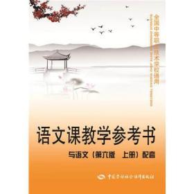 语文课教学参考书(与语文(第六版 上册)配套)