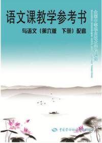 语文课教学参考书(与语文(第六版下册)配套)