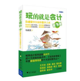 玩的就是会计第3弹-马靖昊带你领悟会计之道ISBN: 978-7-308-14841-2 定价: 29.00