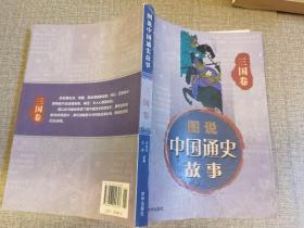中国通史故事连环画