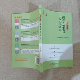 阅读+长难句 核心方法论