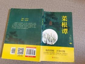 中华国学经典精粹·:菜根谭