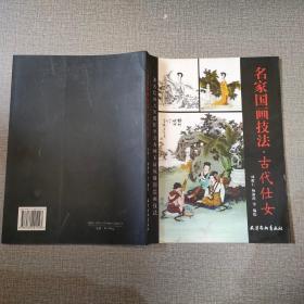 中国古典工笔人物画临摹教程