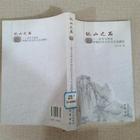 他山之石:论宇文所安中国古代文学与文论研究