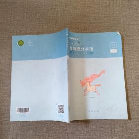 公务员考试 考前提分手册 2020云南版