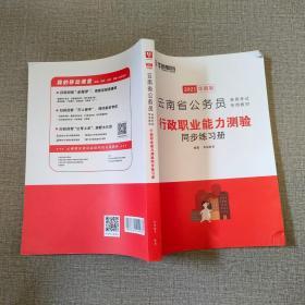 2021华图版 云南省公务员 行政职业能力测验 同步练习册
