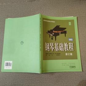 钢琴基础教程2 修订版