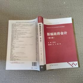 新编政府会计(第六版)/高等学校会计学与财务管理专业系列教材