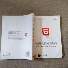 构建移动网站与APP:HTML 5移动开发入门与实战/跨平台移动开发丛书