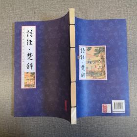 诗经楚辞(一.三.四3册合售)
