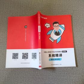 中国人民银行考试专用教材 最新版 系统精讲 申论 其他岗
