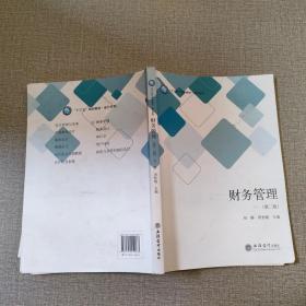 """财务管理(第2版)/""""十三五""""规划教材·会计系列"""