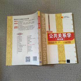 公共关系学(第四版)(普通高校经济管理类立体化教材·基础课系列)