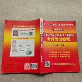 中公 2019国家公务员录用考试专业教材 全真面试教程(新版)