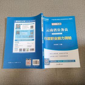 中公2020云南省公务员录用考试专用教材 行政职业能力测验(