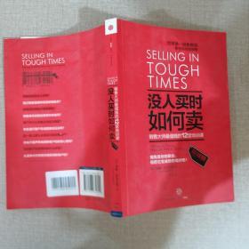 没人买时如何卖:销售大师最值钱的12堂培训课