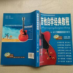 吉他自学经典教程:从入门到精通轻松闯关100天
